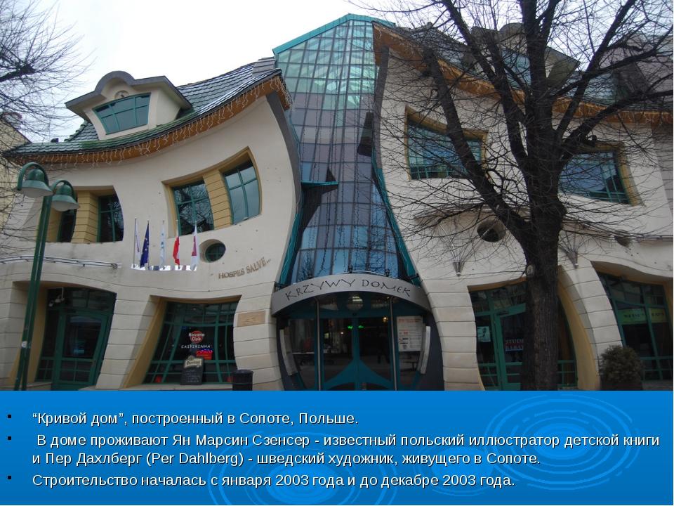 """""""Кривой дом"""", построенный в Сопоте, Польше. В доме проживают Ян Марсин Сзенсе..."""