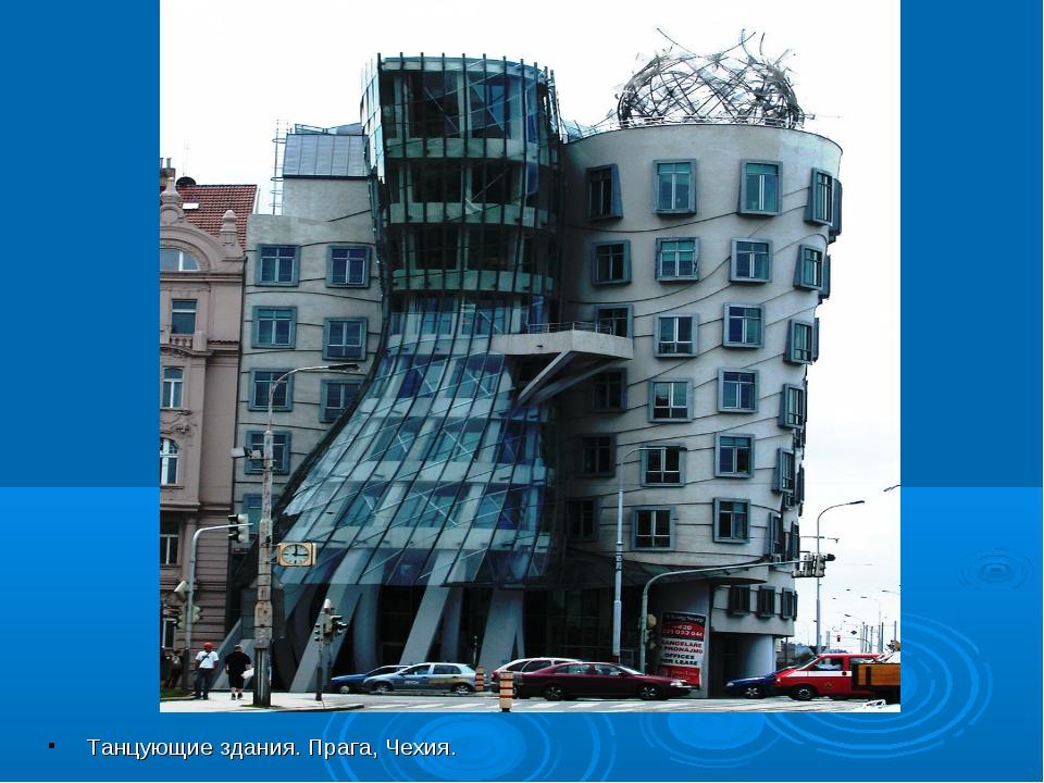 Танцующие здания. Прага, Чехия.