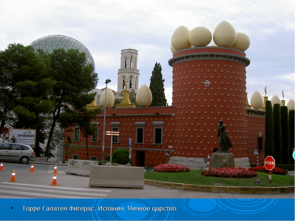 Торре Галатея Фигерас. Испания. Яичное царство.