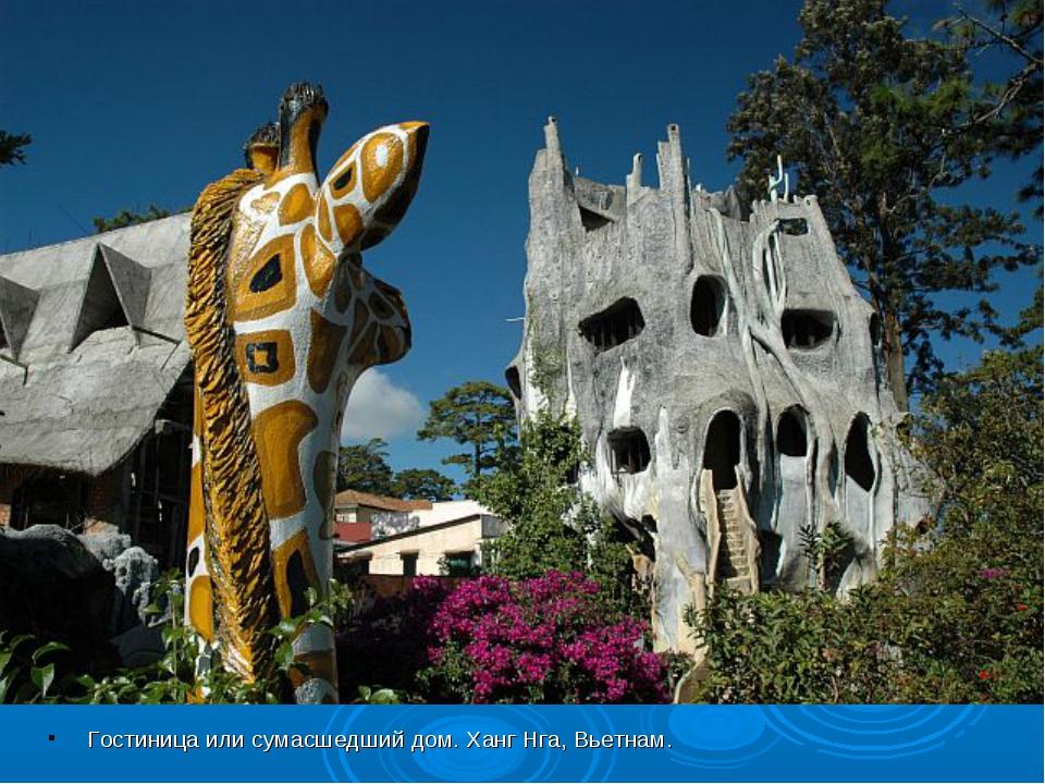 Гостиница или сумасшедший дом. Ханг Нга, Вьетнам.
