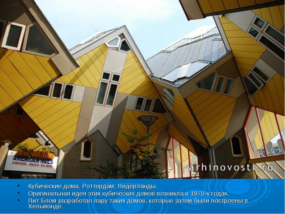 Кубические дома. Роттердам, Нидерланды. Оригинальная идея этих кубических дом...