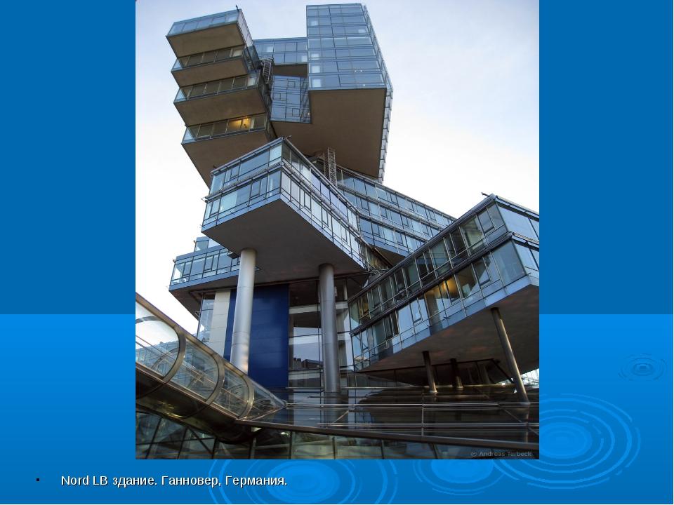 Nord LB здание. Ганновер, Германия.