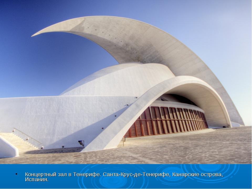 Концертный зал в Тенерифе. Санта-Крус-де-Тенерифе, Канарские острова, Испания.