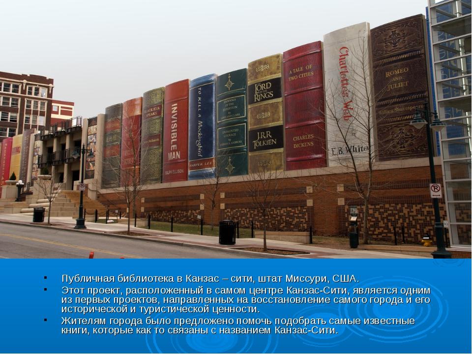 Публичная библиотека в Канзас – сити, штат Миссури, США. Этот проект, располо...