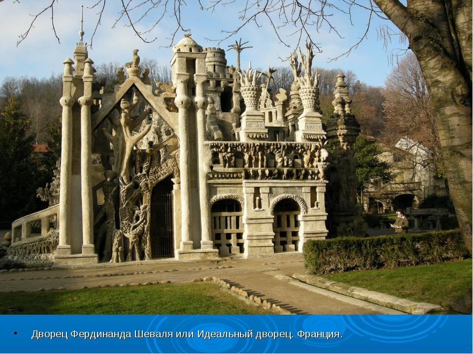 Дворец Фердинанда Шеваля или Идеальный дворец. Франция.