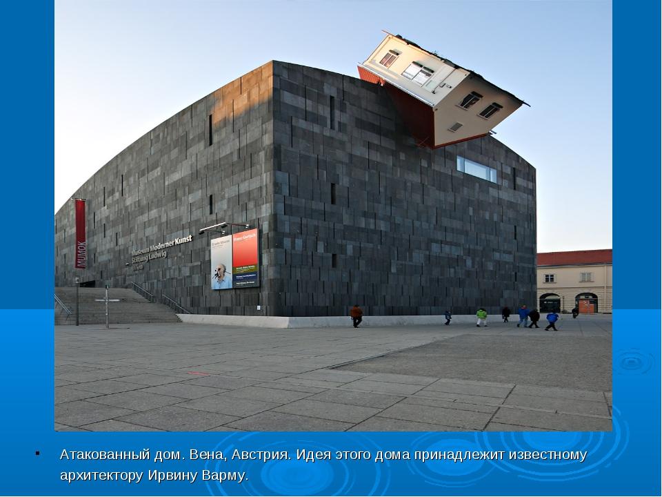 Атакованный дом. Вена, Австрия. Идея этого дома принадлежит известному архите...
