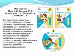 Математика Моро М. И., Бантова М. А., Бельтюкова Г. В., Волкова С. И., Степан