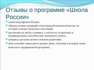 Отзывы о программе «Школа России» самая популярная в России; образец лучших т