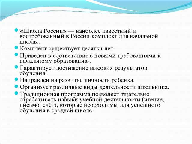 «Школа России» — наиболее известный и востребованный в России комплект для н...