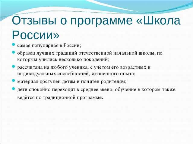 Отзывы о программе «Школа России» самая популярная в России; образец лучших т...