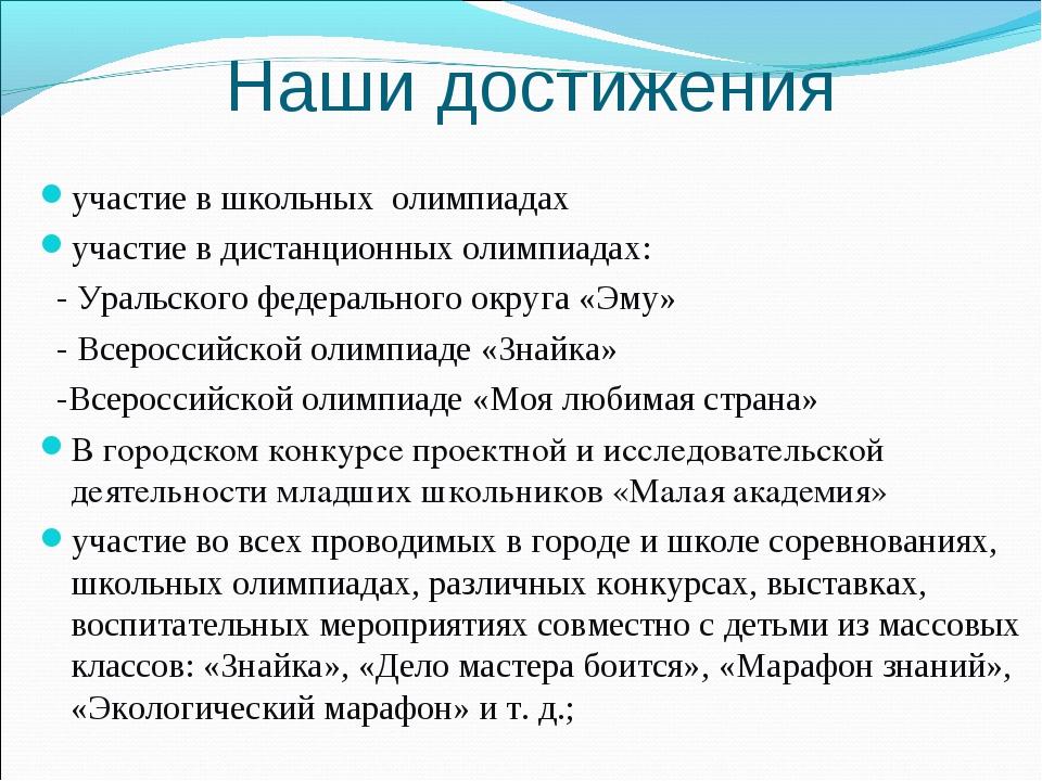 Наши достижения участие в школьных олимпиадах участие в дистанционных олимпиа...