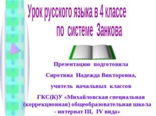 Презентацию подготовила Сиротина Надежда Викторовна, учитель начальных класс