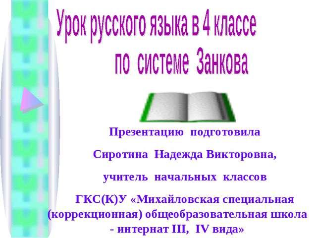 Презентацию подготовила Сиротина Надежда Викторовна, учитель начальных класс...