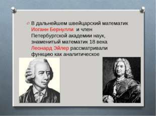 В дальнейшем швейцарский математик Иоганн Бернулли и член Петербургской акаде