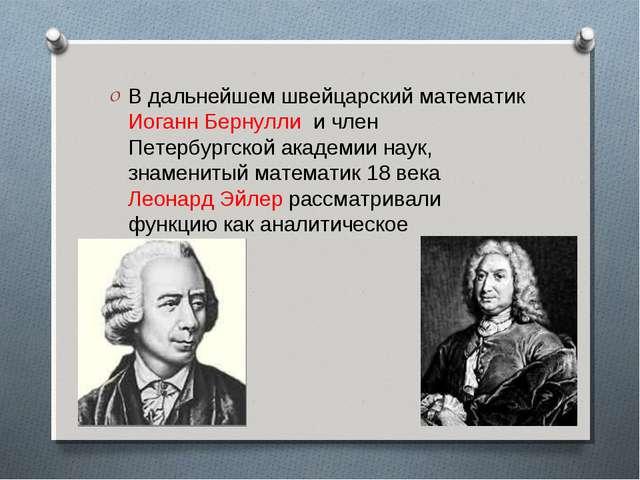 В дальнейшем швейцарский математик Иоганн Бернулли и член Петербургской акаде...