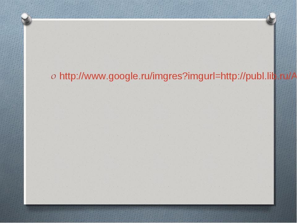 http://www.google.ru/imgres?imgurl=http://publ.lib.ru/ARCHIVES/E/EYLER_Leonar...