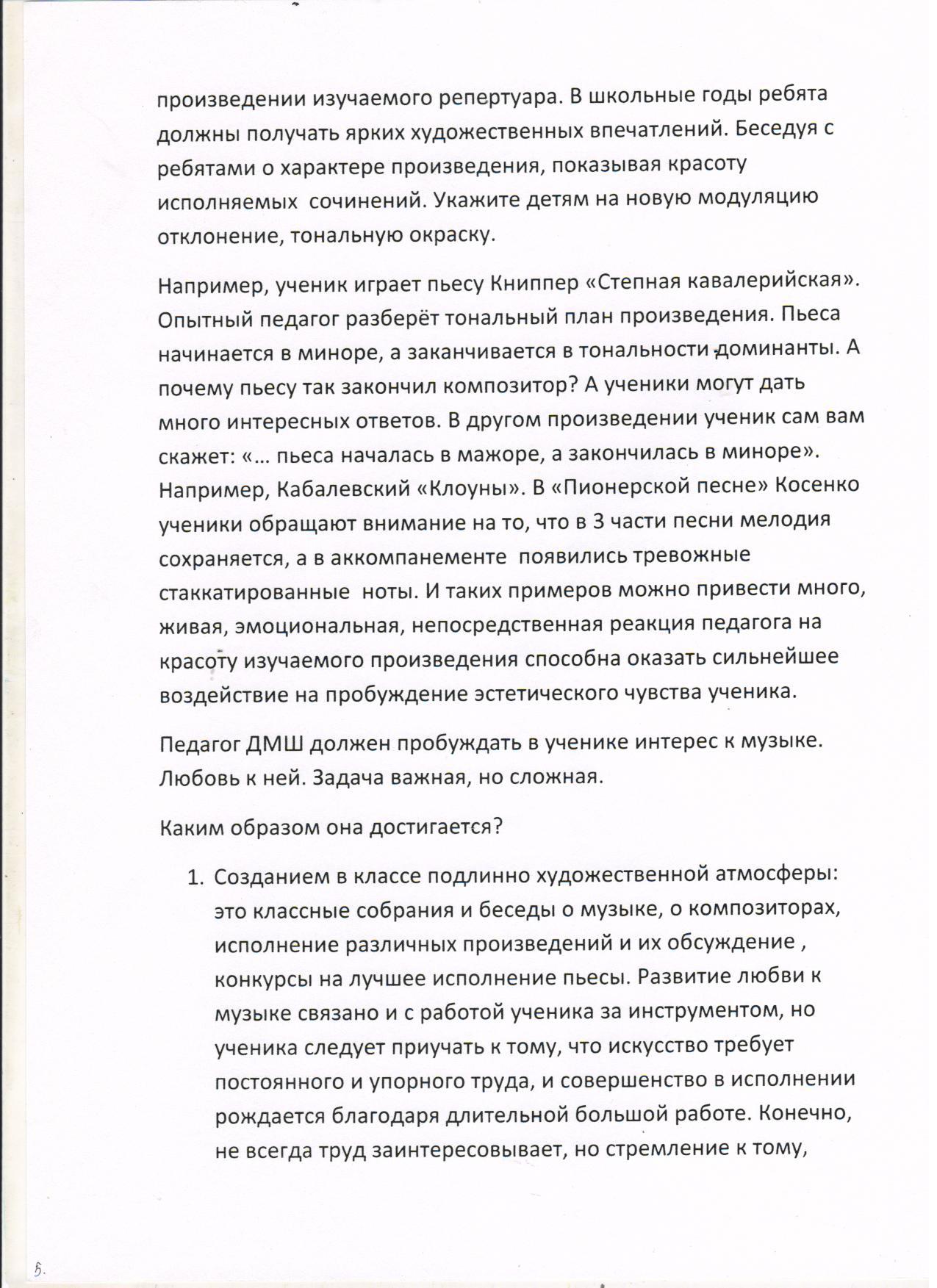 C:\Documents and Settings\Учитель\Рабочий стол\роль преподавателя 6.jpg