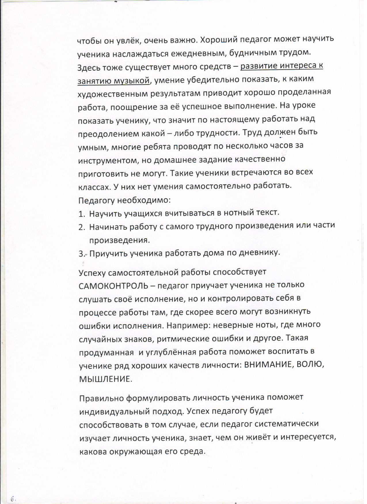 C:\Documents and Settings\Учитель\Рабочий стол\роль преподавателя 7.jpg