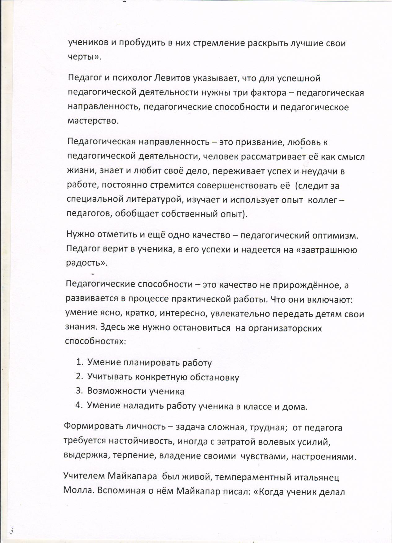 C:\Documents and Settings\Учитель\Рабочий стол\роль преподавателя 4.jpg