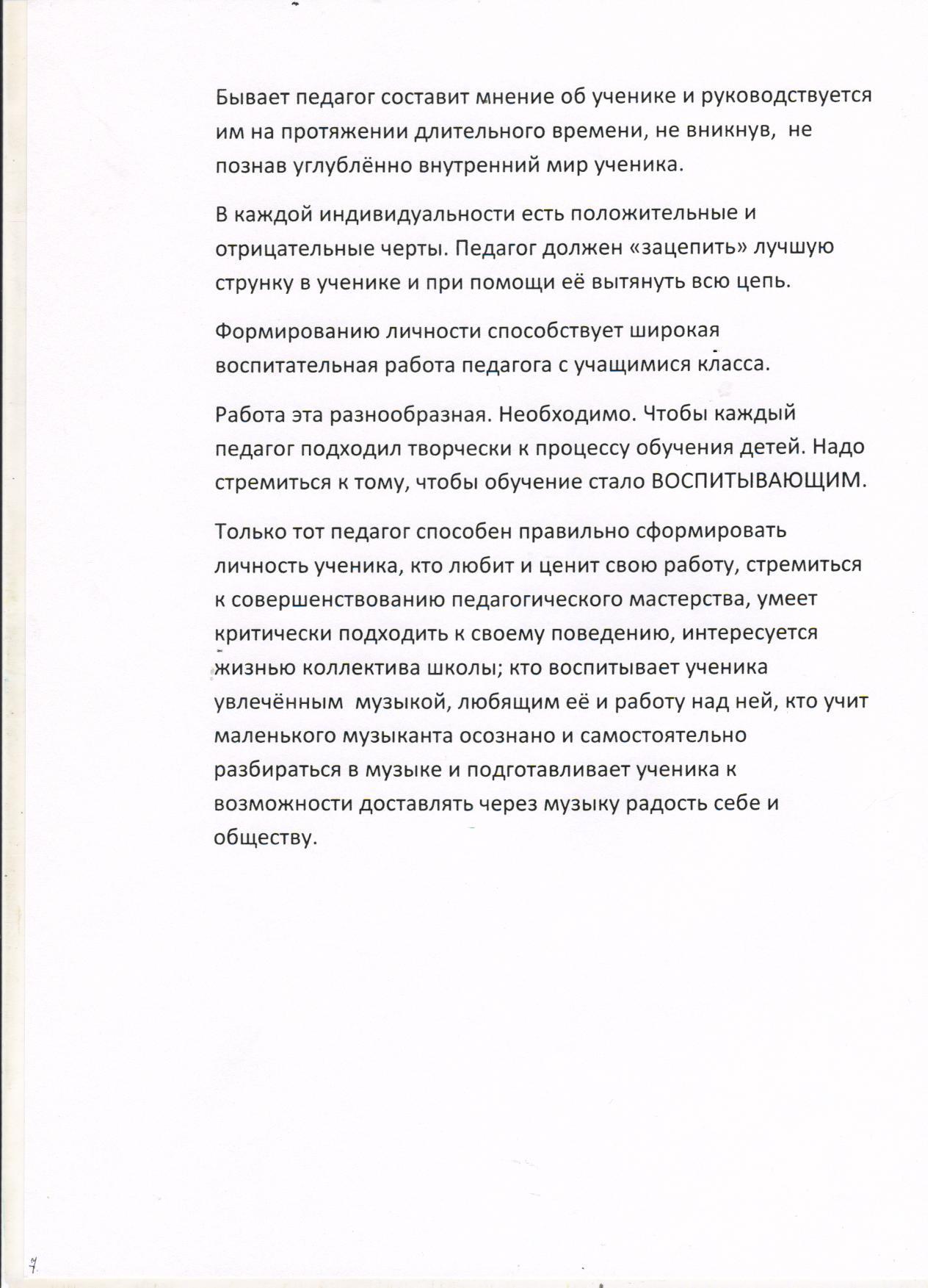 C:\Documents and Settings\Учитель\Рабочий стол\роль преподавателя 8.jpg