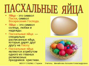 Яйцо - это символ Пасхи, символ Воскресения Господа. Яйцо – это символ солнца