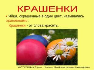 Яйца, окрашенные в один цвет, назывались крашенками. Крашенки - от слова кра