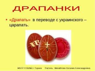 «Драпать» в переводе с украинского – царапать. МБОУ СОШ№1 г.Торжок Учитель: М