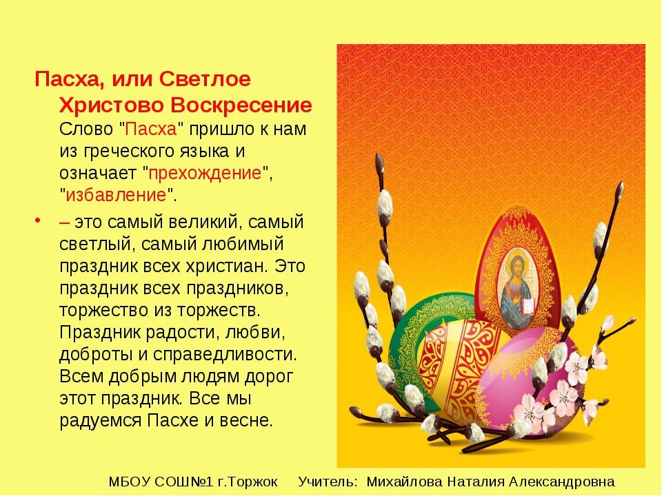 """Пасха, или Светлое Христово Воскресение Слово """"Пасха"""" пришло к нам из греческ..."""