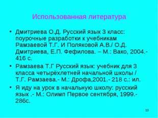 * Использованная литература Дмитриева О.Д. Русский язык 3 класс: поурочные ра