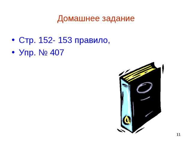 * Домашнее задание Стр. 152- 153 правило, Упр. № 407