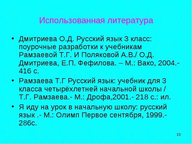 * Использованная литература Дмитриева О.Д. Русский язык 3 класс: поурочные ра...