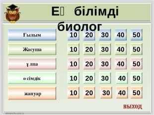10 20 30 40 50 10 20 30 40 50 10 20 30 40 50 10 20 30 40 50 10 20 30 40 50 Ғы