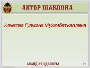 Кенесова Гульсана Мухамбеткалиевна
