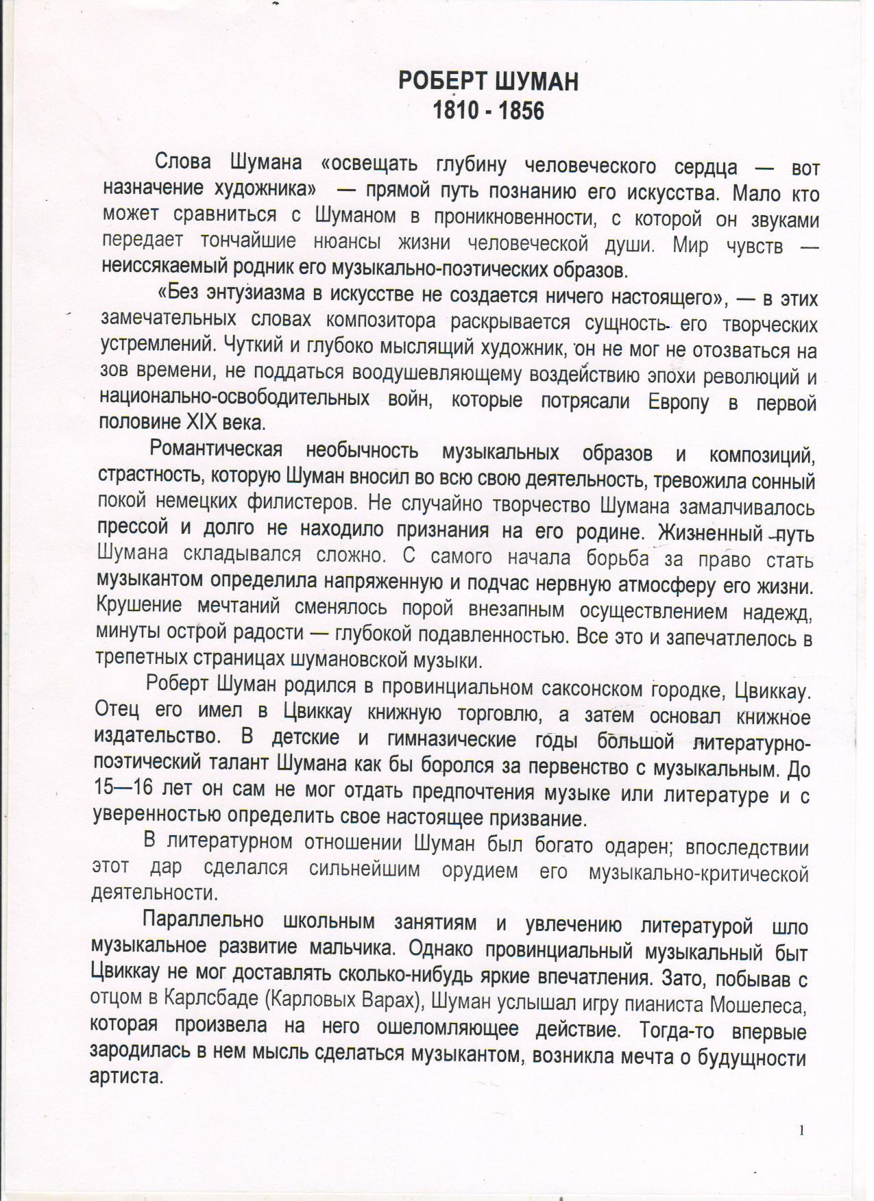 C:\Documents and Settings\Учитель\Рабочий стол\Шуман 1.jpg