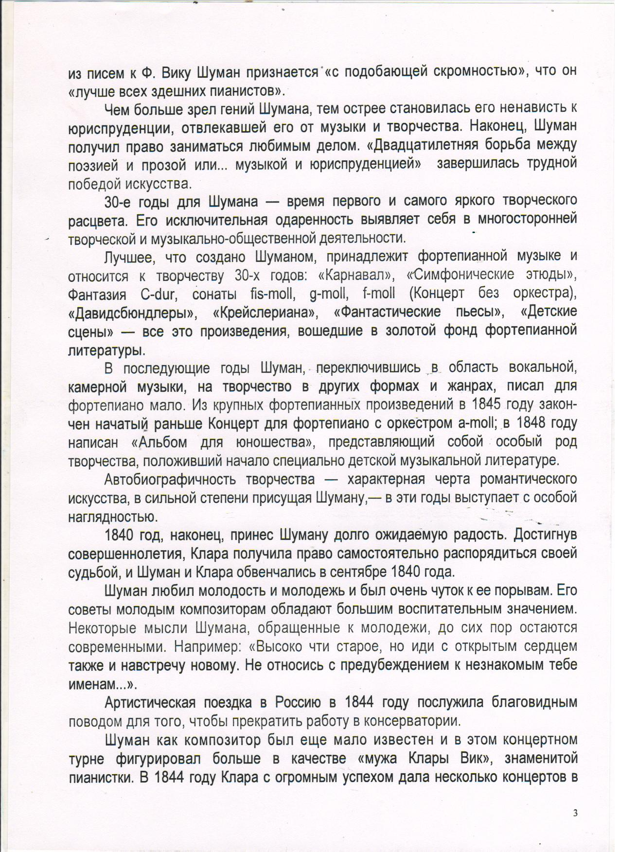 C:\Documents and Settings\Учитель\Рабочий стол\Шуман 3.jpg