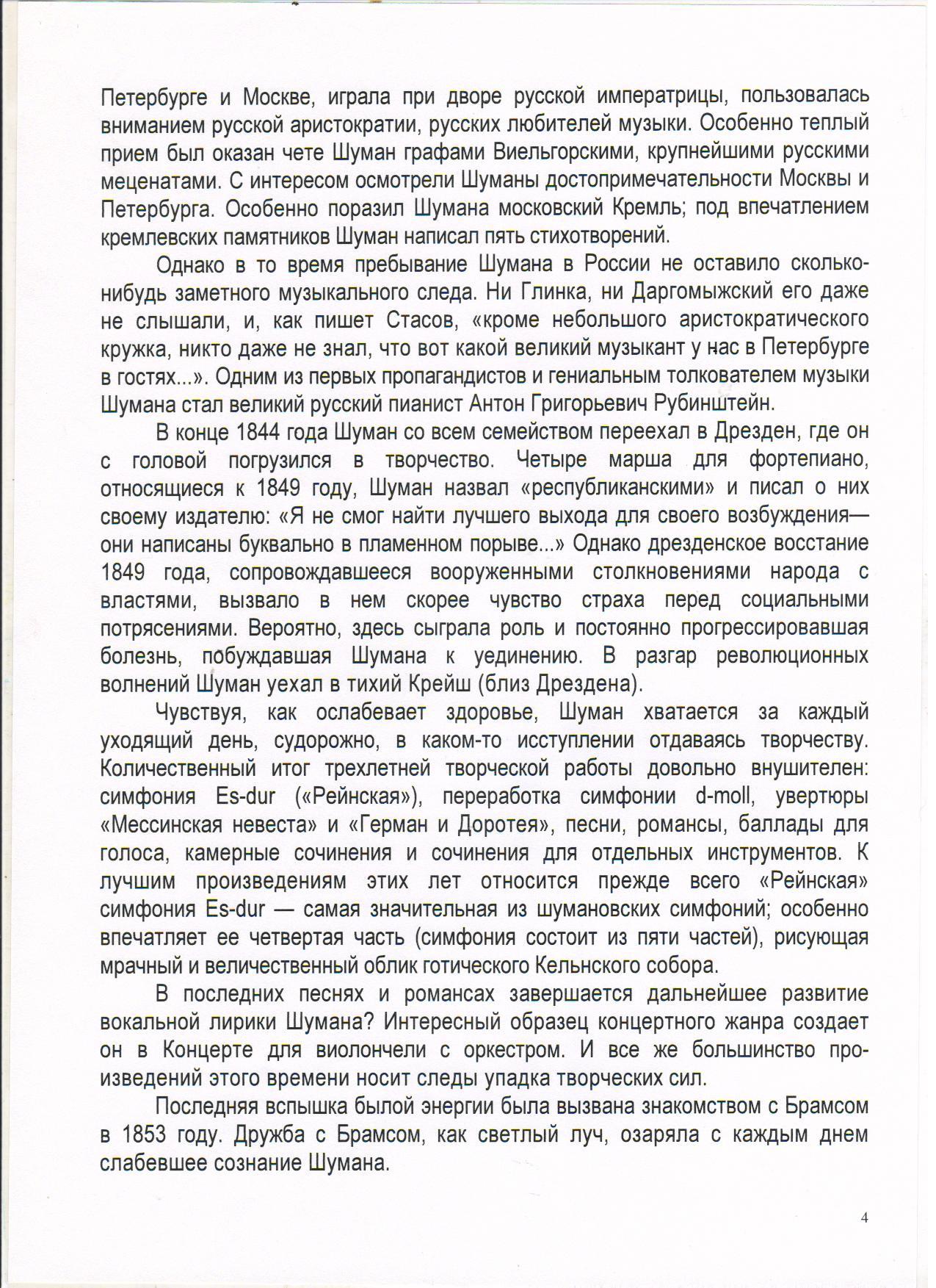 C:\Documents and Settings\Учитель\Рабочий стол\Шуман 4.jpg