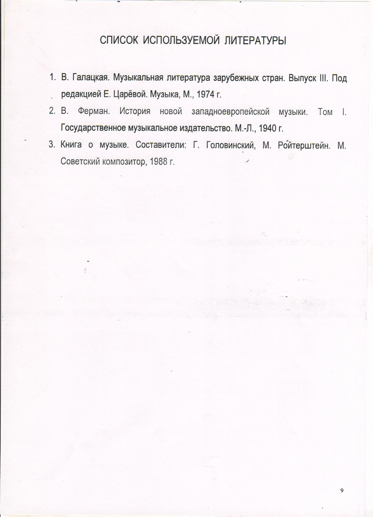 C:\Documents and Settings\Учитель\Рабочий стол\Шуман 9.jpg