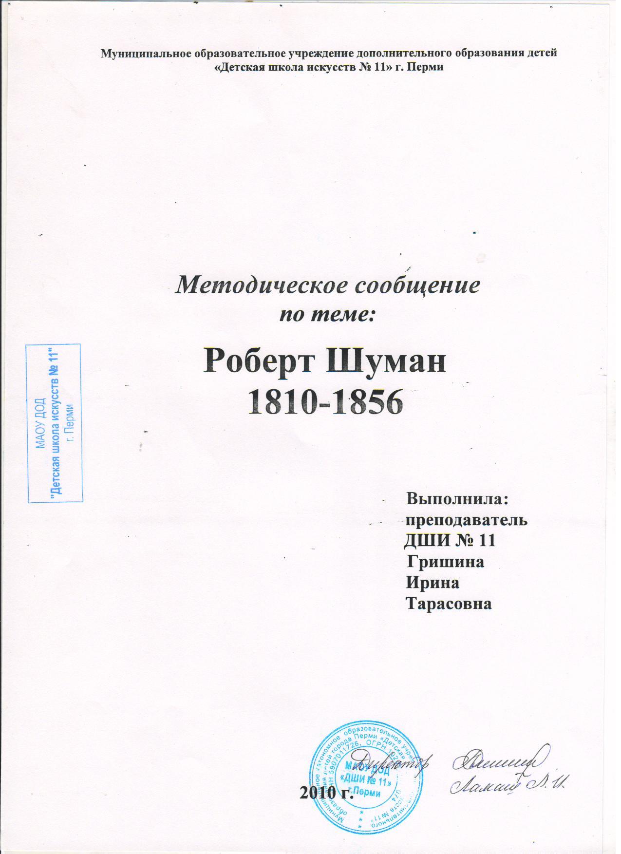 C:\Documents and Settings\Учитель\Рабочий стол\Шуман 001.jpg