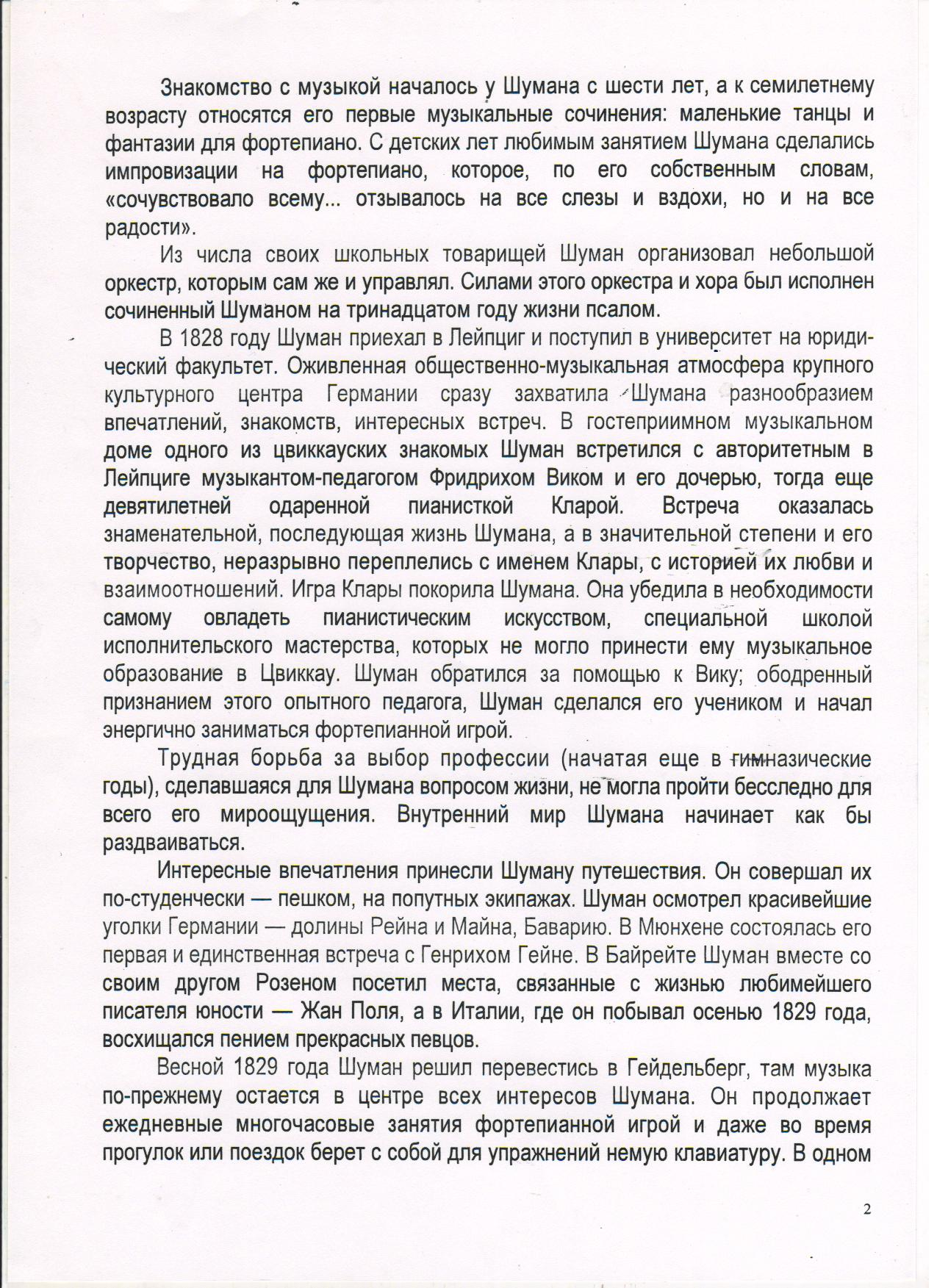 C:\Documents and Settings\Учитель\Рабочий стол\Шуман 2.jpg