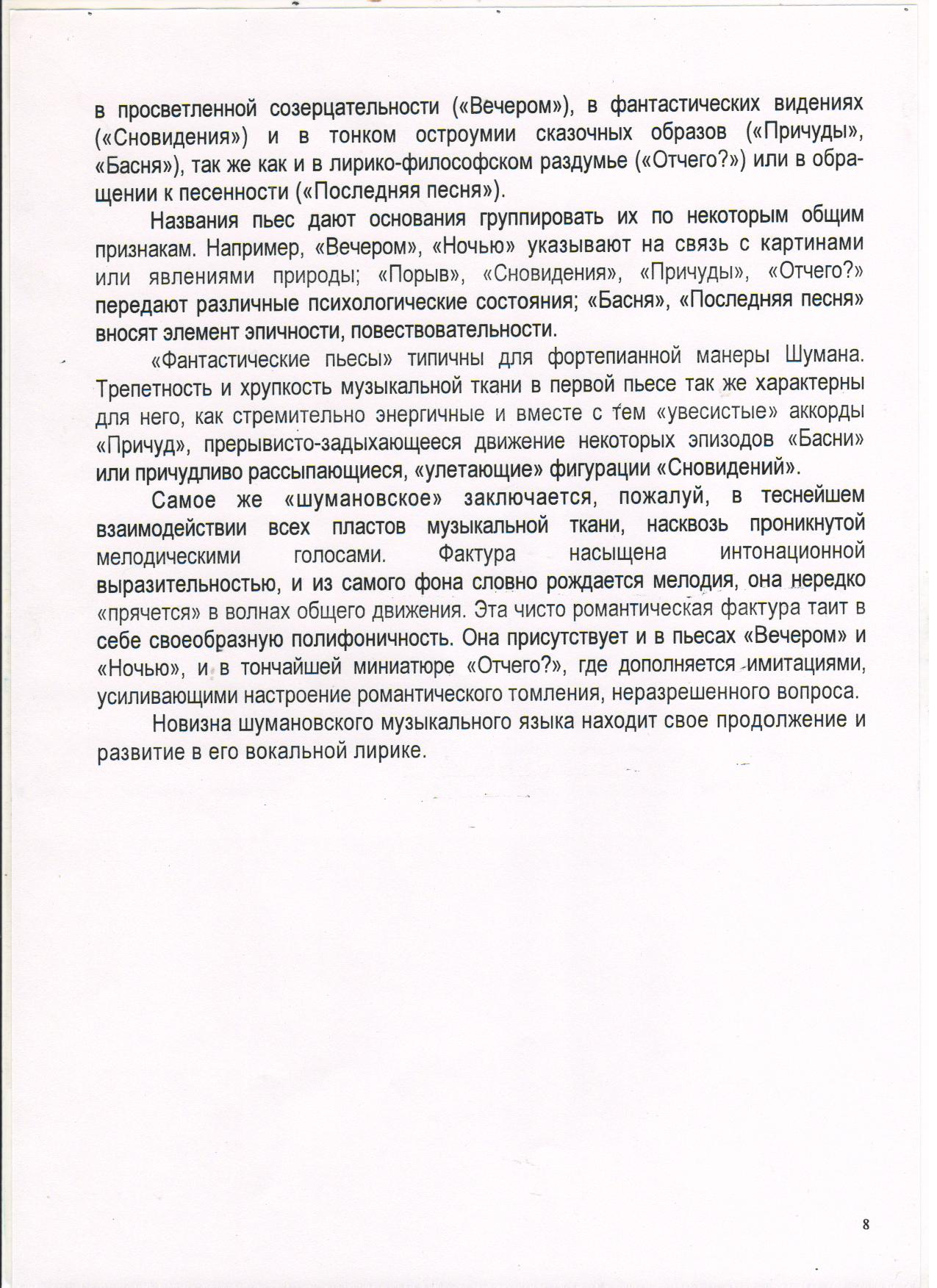 C:\Documents and Settings\Учитель\Рабочий стол\Шуман 8.jpg