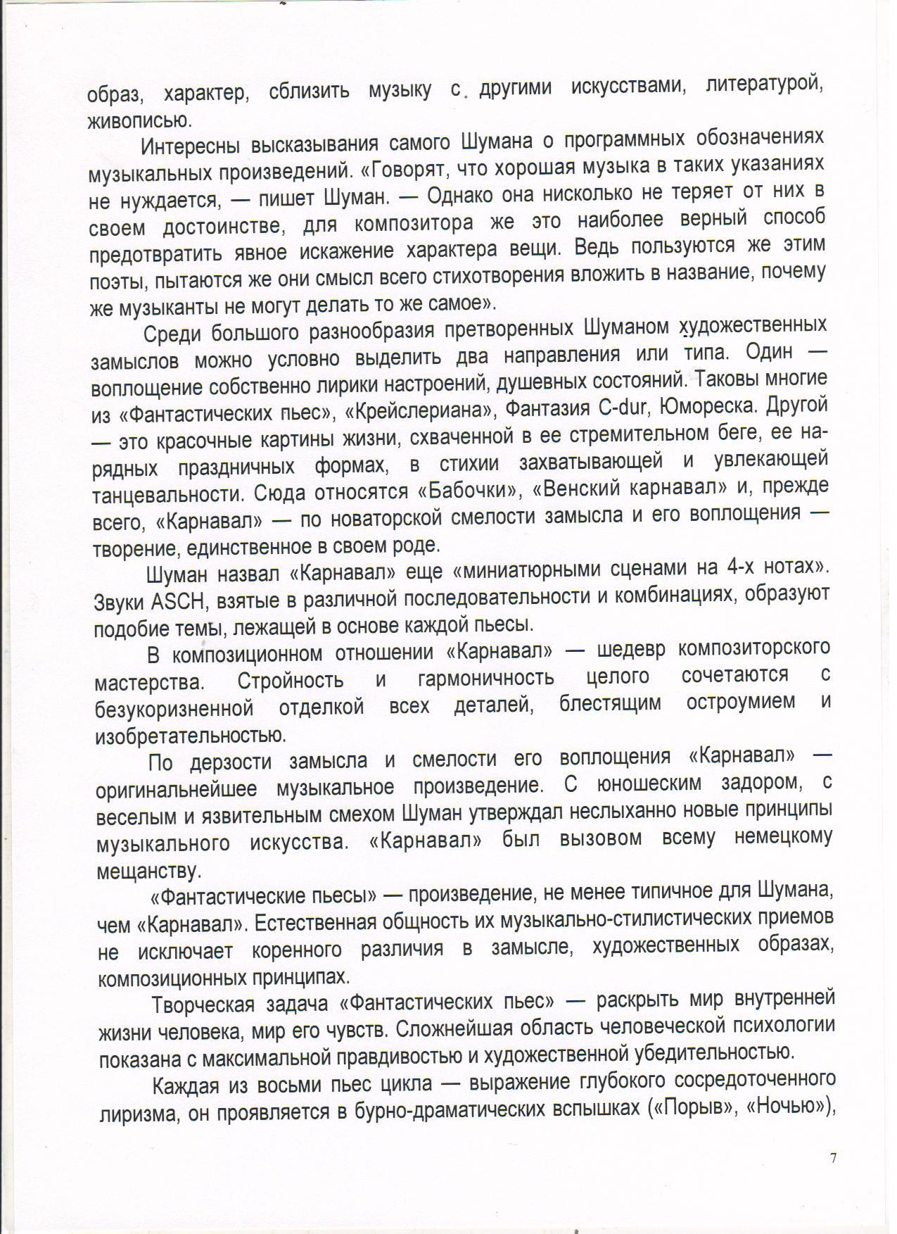 C:\Documents and Settings\Учитель\Рабочий стол\Шуман 7.jpg