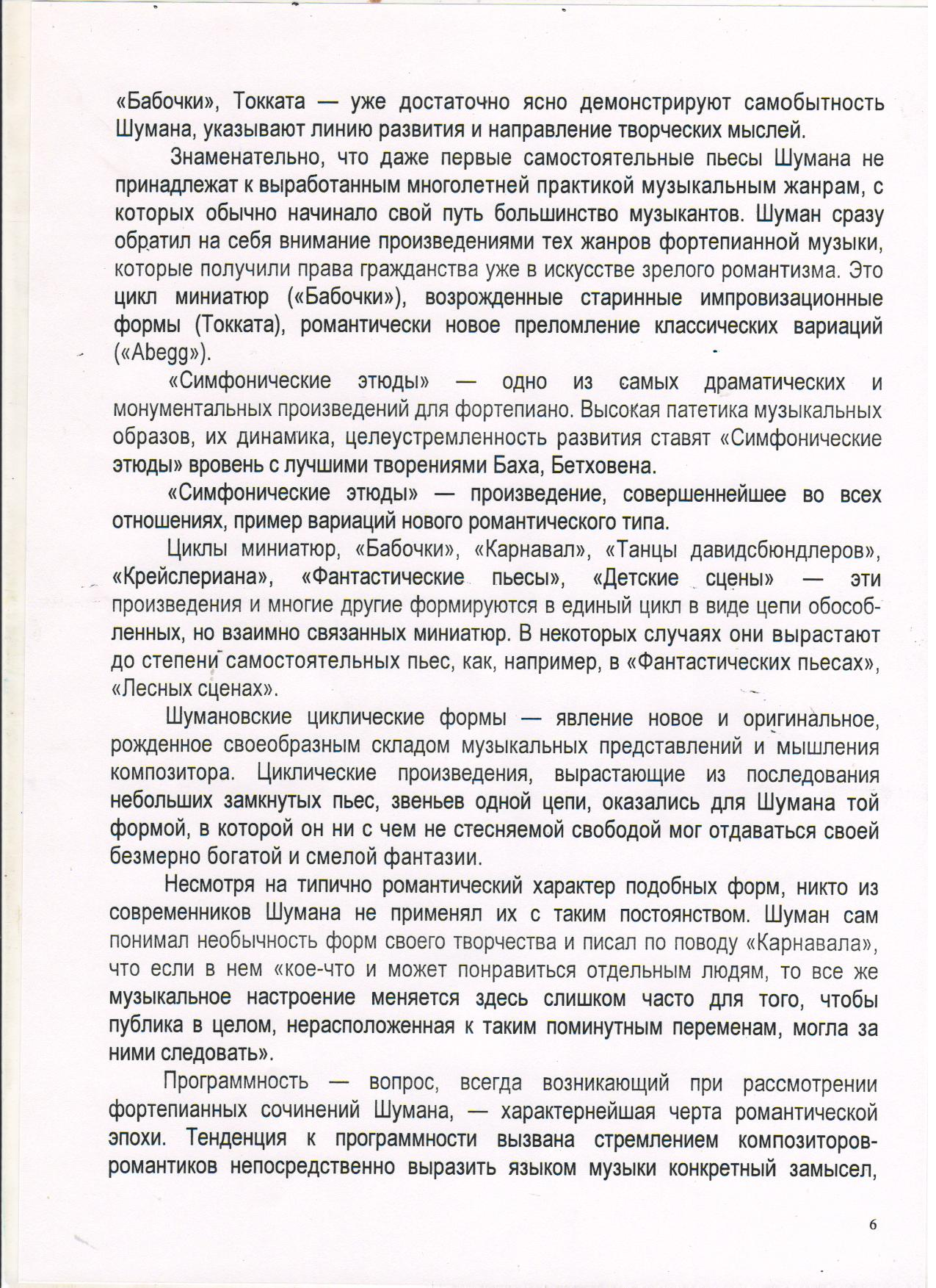 C:\Documents and Settings\Учитель\Рабочий стол\Шуман 6.jpg