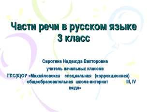 Части речи в русском языке 3 класс Сиротина Надежда Викторовна учитель началь