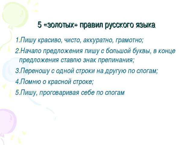 5 «золотых» правил русского языка 1.Пишу красиво, чисто, аккуратно, грамотно;...