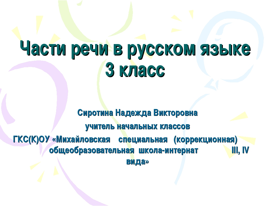 Части речи в русском языке 3 класс Сиротина Надежда Викторовна учитель началь...