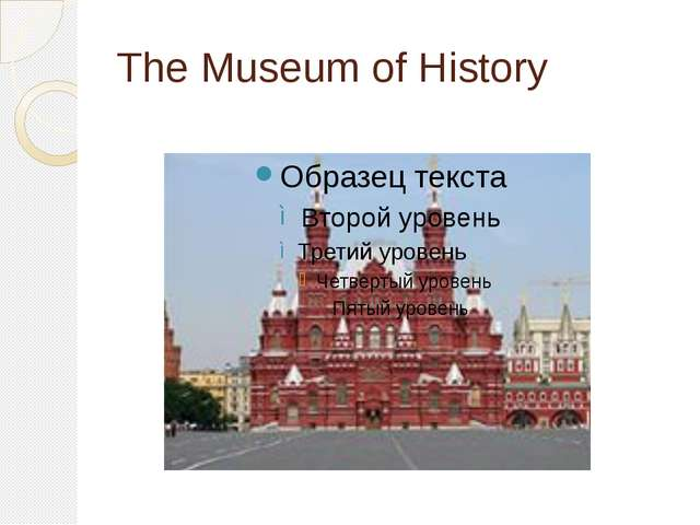 The Museum of History