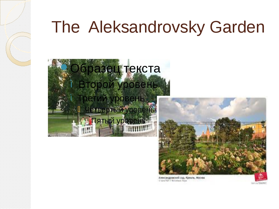 The Aleksandrovsky Garden