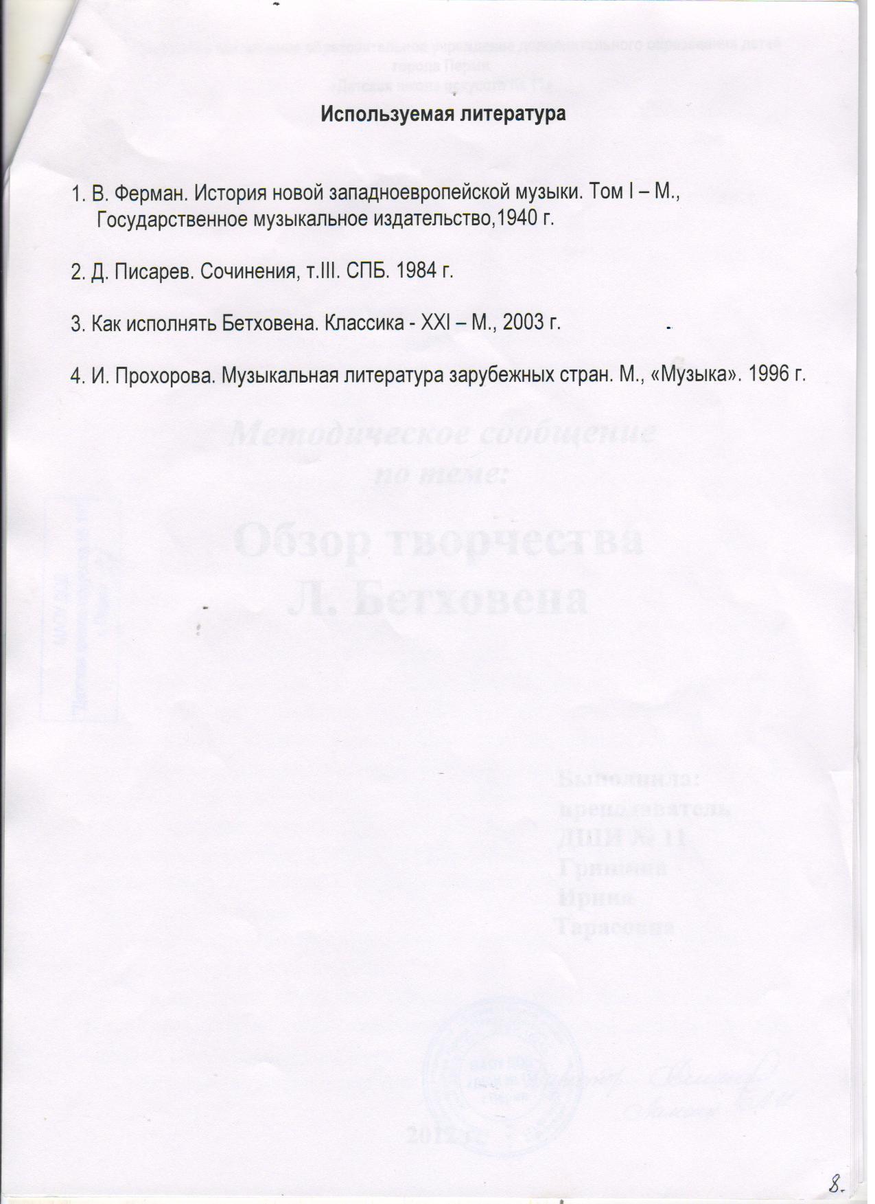 C:\Documents and Settings\Учитель\Рабочий стол\творчество Бетховена 001.jpg