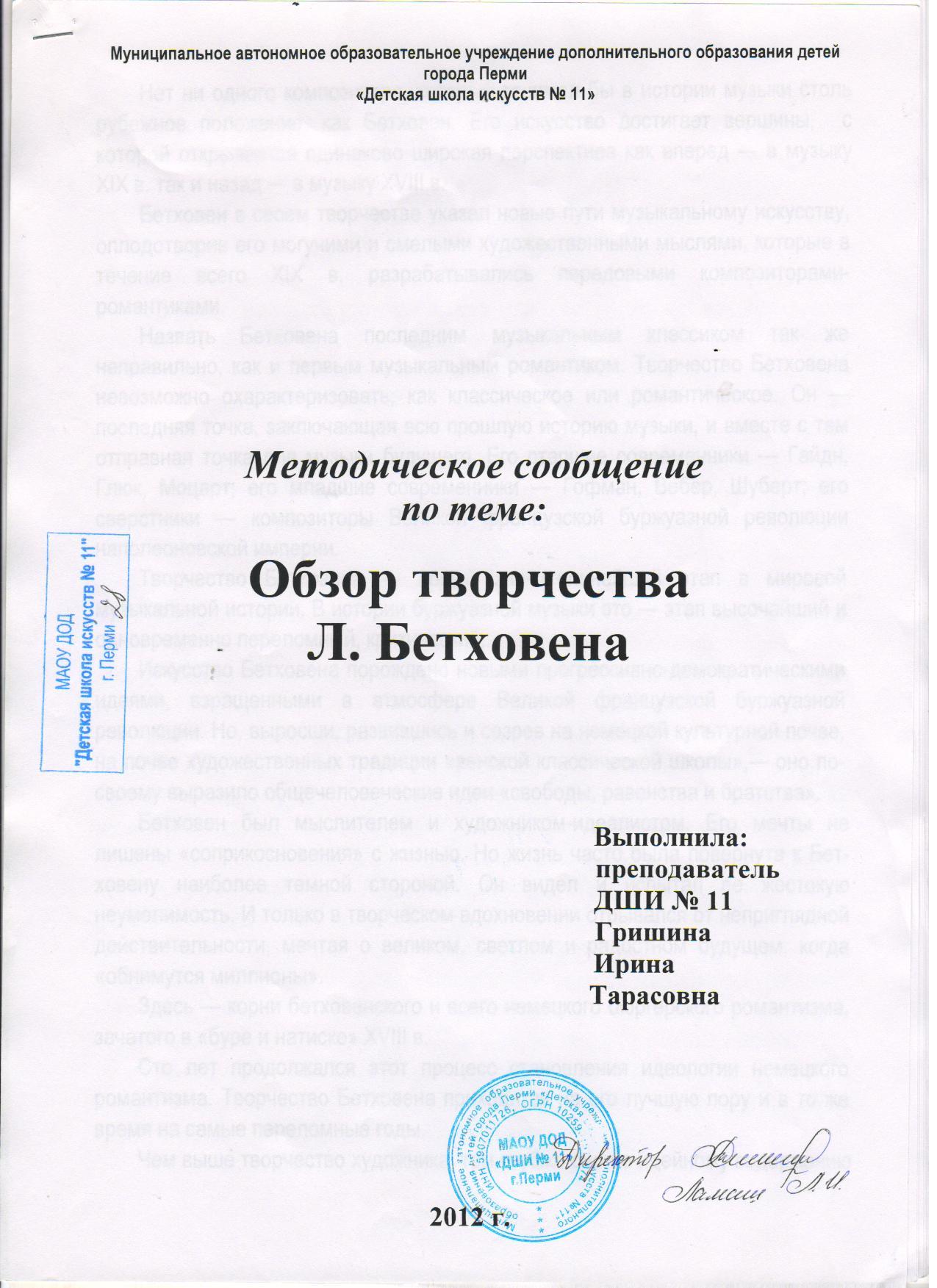 C:\Documents and Settings\Учитель\Рабочий стол\творчество Бетховена 1.jpg