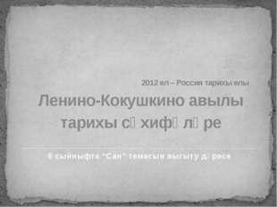2012 ел – Россия тарихы елы Ленино-Кокушкино авылы тарихы сәхифәләре 6 сыйны